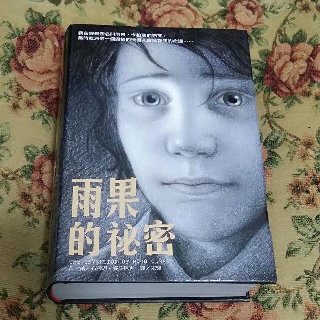 推薦~雨果的秘密~一本很吸引人看的書👍👍