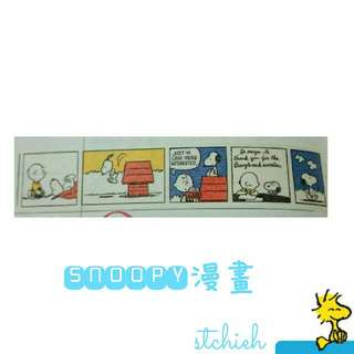 Snoopy漫畫款紙膠帶分裝