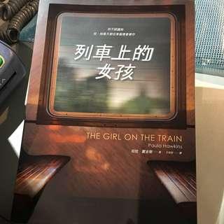 (二手書)列車上的女孩-柏拉·霍金斯 著