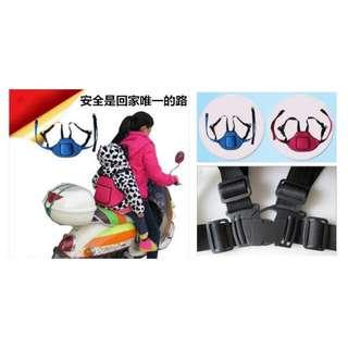 兒童摩托車安全防護帶