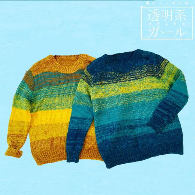 預🌼漸變色混織毛衣