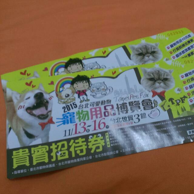 11/13-16寵物用品博覽會假日門票