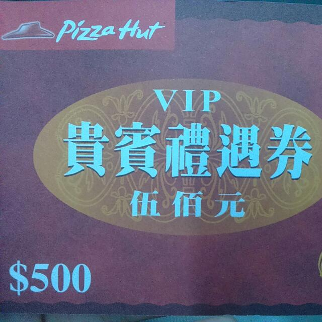 pizzahut禮卷(保留)