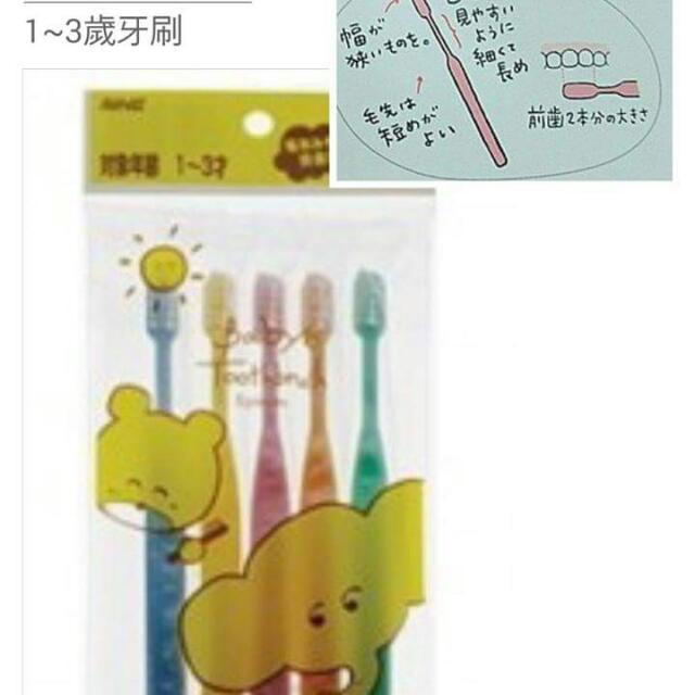 日本製 1~3歲抗菌軟毛牙刷 5支入 $260 平均1支52元  超柔軟刷毛及圓形刷頭, 溫柔清潔寶寶牙齒及幼嫩牙肉  一套5支,獨立包裝,方便替換  1-3歲的刷頭就有分 幼兒用的牙刷比台灣很多品牌的幼兒牙刷(0-3歲)刷頭都還要小  (說實在話 台灣很多號稱兒童牙刷的刷頭 對小朋友來說都太大了)  要阻止牙刷上細菌數量 最好的方法就是一段時間內就換新。  美國牙醫學會建議每三到四個月就該換新牙刷。  如果刷毛磨損了,或是小朋友生病了、又或者小朋友的免疫力比較差,那麼更換的間隔得更短一些