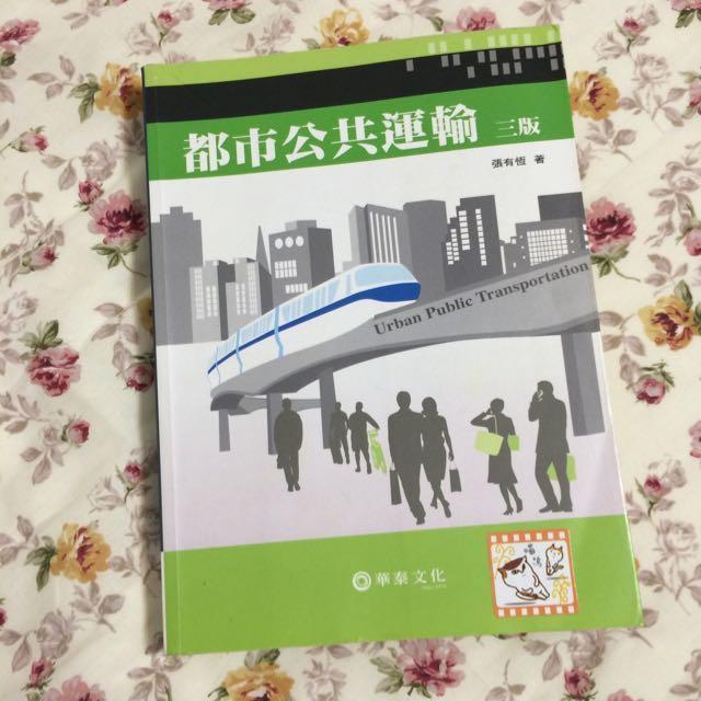 都市公共運輸 三版