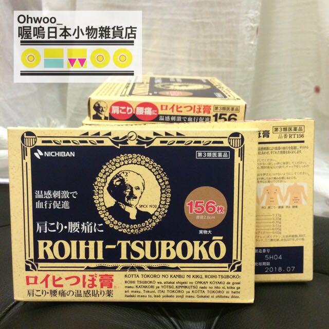 日本代購現貨 Roihi-tsuboko 肩酸腰痛溫感貼布(愛因斯坦老爺爺)156枚