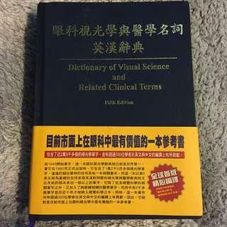 眼科光學 醫學代名詞 英漢辭典
