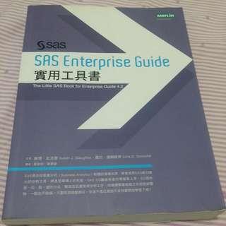 SAS EG 實用工具書