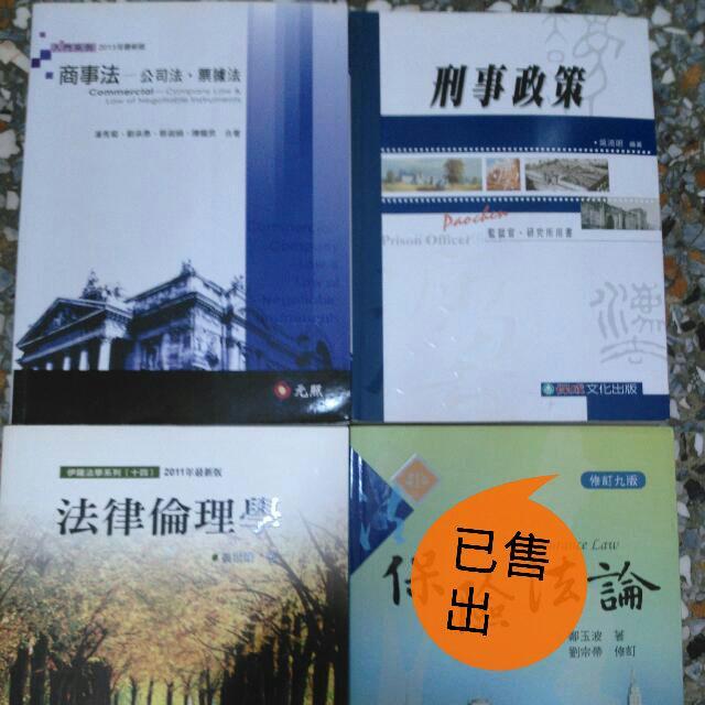法律選修課本