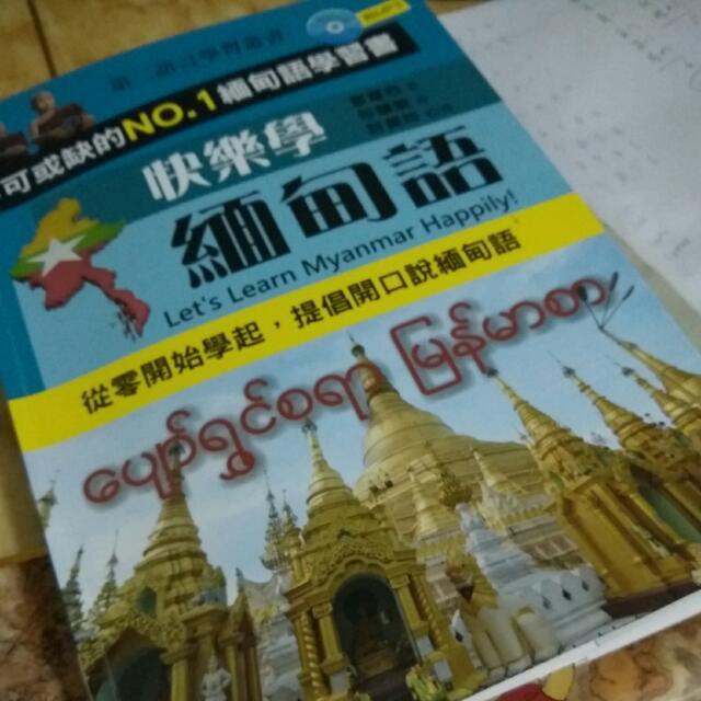 徵求 精通中文或英文之緬甸同胞