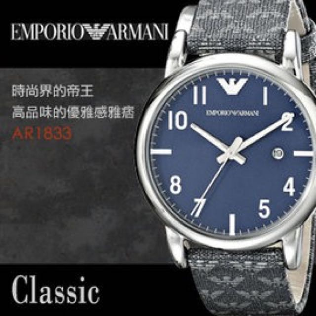 EMPORIO ARMANI 亞曼尼 AR1833  專櫃8折代購