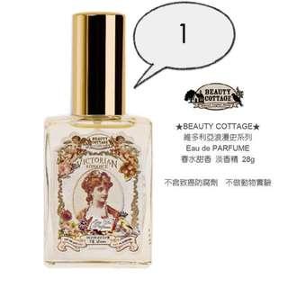 【BEAUTY COTTAGE】維多利亞系列香水(Eau de PARFUME)