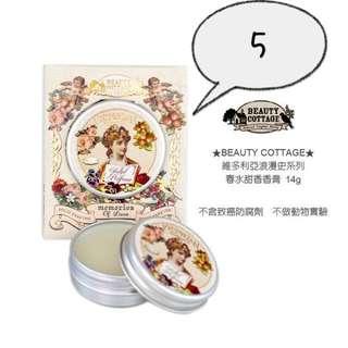 【 BEAUTY COTTAGE】維多利亞系列香水(Eau de PARFUME)