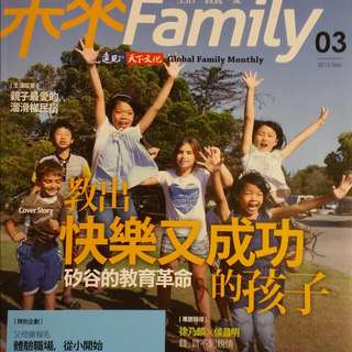 未來Family雜誌