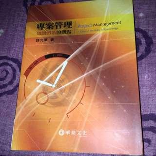 專案管理 知識體系的觀點 許光華 著 華泰文化