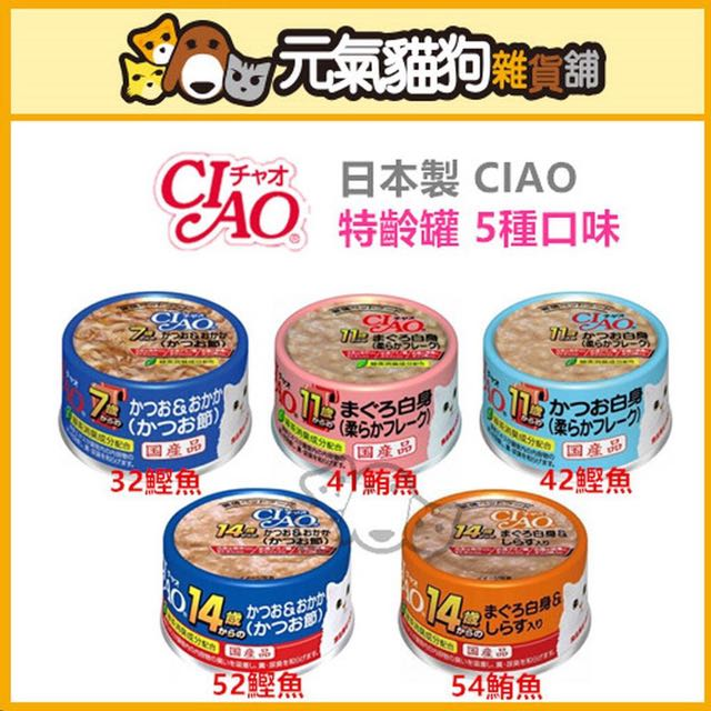 日本製 CIAO 特齡罐*5種口味*_特惠六罐組(口味隨機)