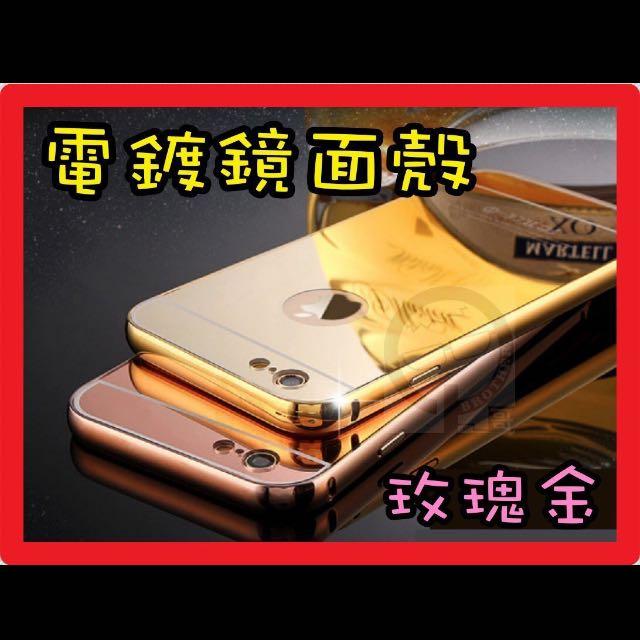 電鍍鏡頭殼 iPhone 6、6s(4.7)金色。玫瑰金現貨