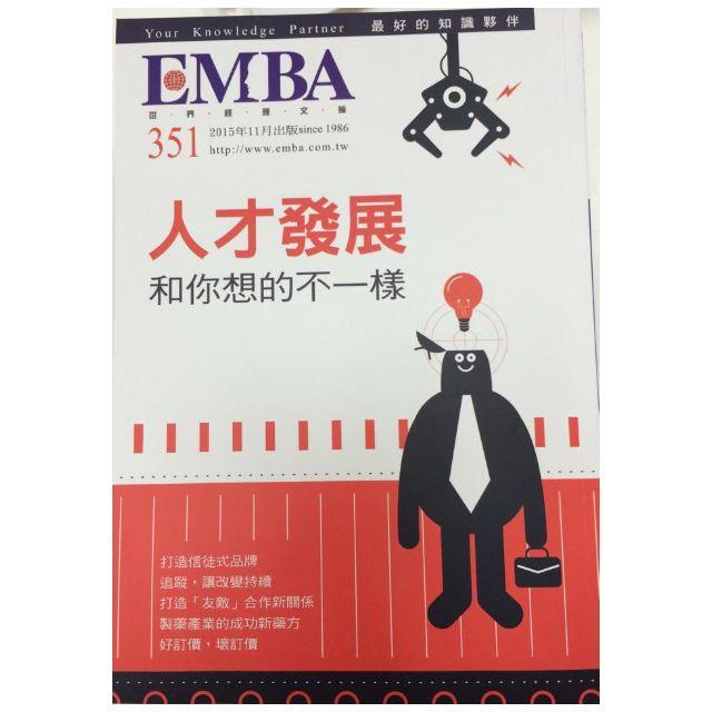 管理雜誌-EMBA世界經理文摘