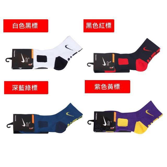 NIKE 專業籃球襪 中筒 加厚運動襪 毛巾襪 籃球襪 短襪 藍紫白黑 買四雙免運