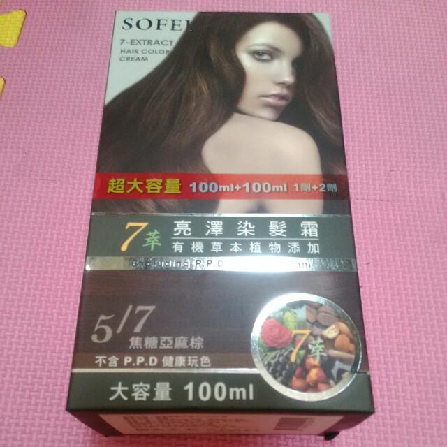 SOFEI大容量染髮霜200ml(全新)