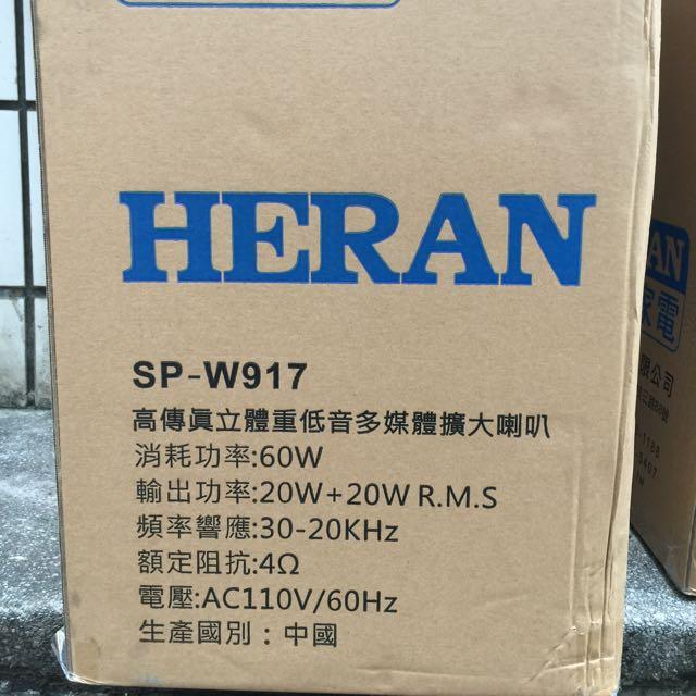 禾聯主動式喇叭(SP-W917)