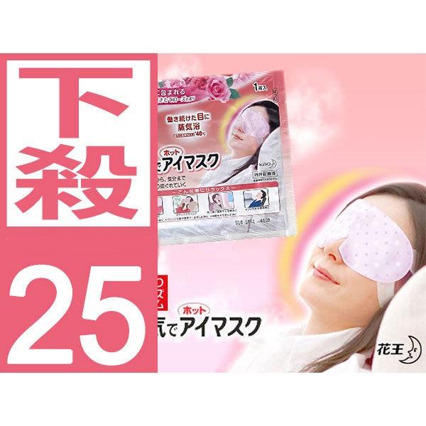 (1枚)日本人氣花王蒸氣感溫熱敷眼罩-玫瑰