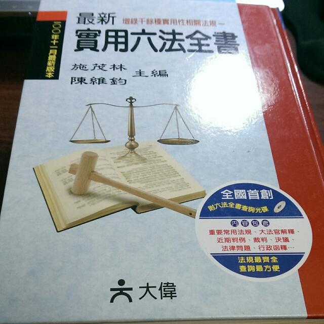實用六法全書