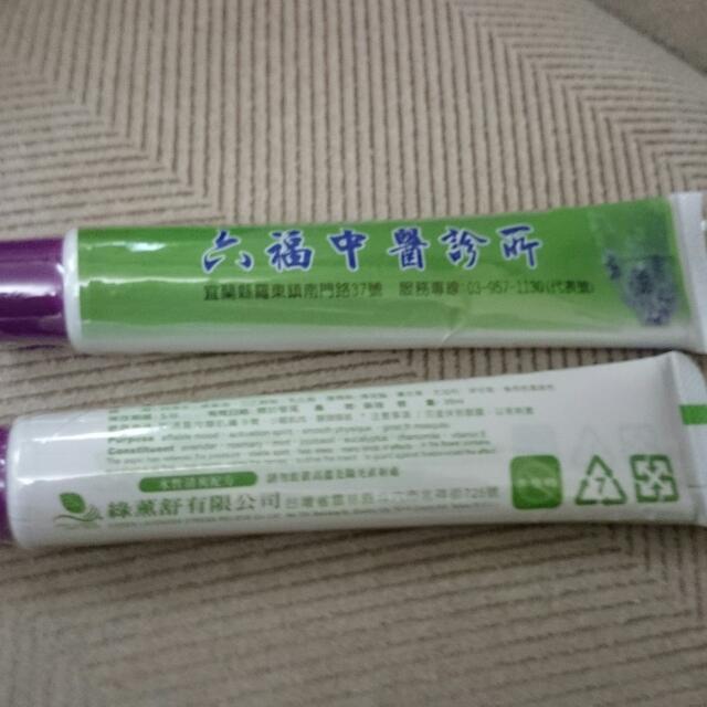 全新綠薰舒按摩霜 按摩清涼膏(中醫診所)