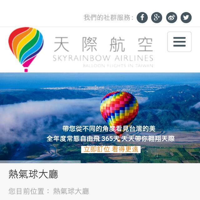 ↓降價↓台東 自由飛 熱氣球