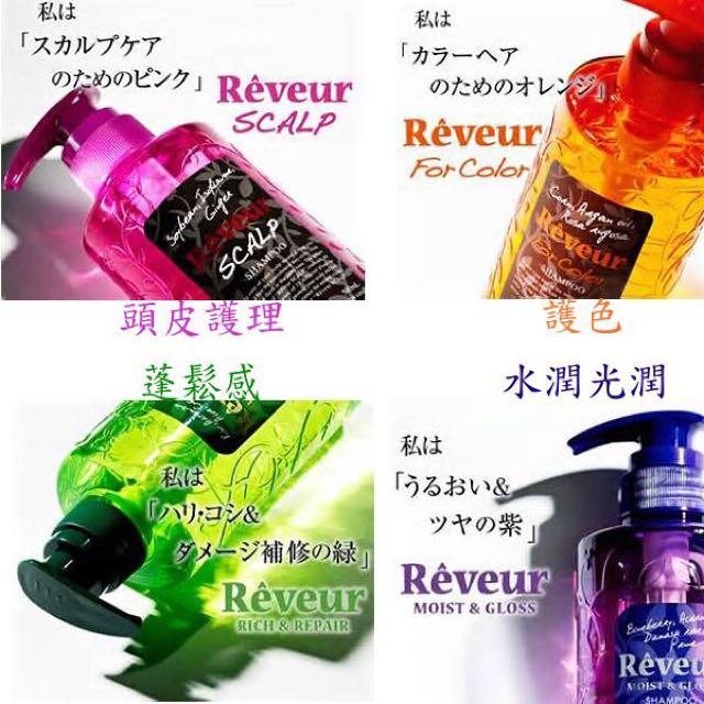 日本進口 Reveur 芮芙茹 全系列洗髮精/潤髮乳500ml/瓶✨