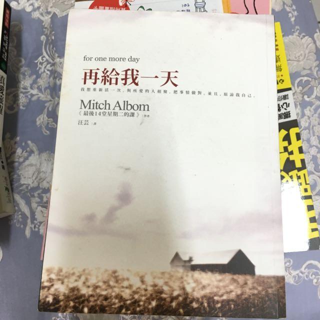 (保留tb50648)再給我一天-Mitch Albom最後14堂星期二的課的作者(二手書)