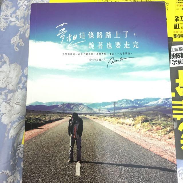 (保留biles)夢想這條路踏上了,跪著也要走完-Peter Su圖/文(二手書)