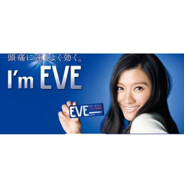 EVE 加強 Quick (40錠)