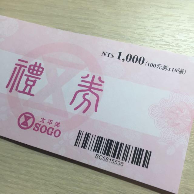 Sogo現金禮券 十張一百不分售 保留中