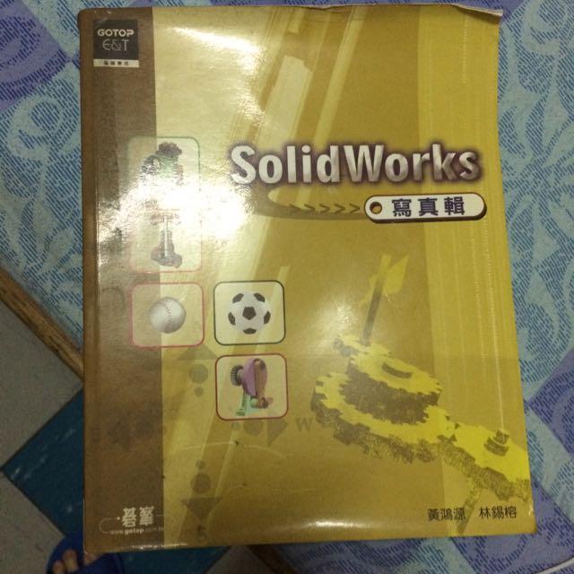 二手書-Solidworks教學書