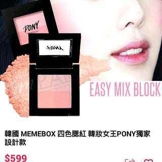 韓國Pony X Memebox 4色粉嫩腮紅 韓妝女王PONY獨家設計款 3.5g
