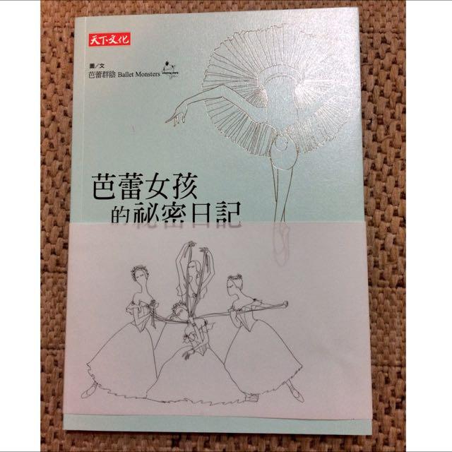 二手書籍。芭蕾舞女孩秘密日記。
