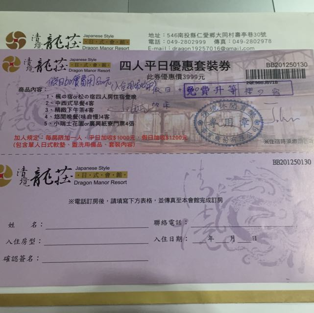 清境龍莊~四人平日優惠套裝券