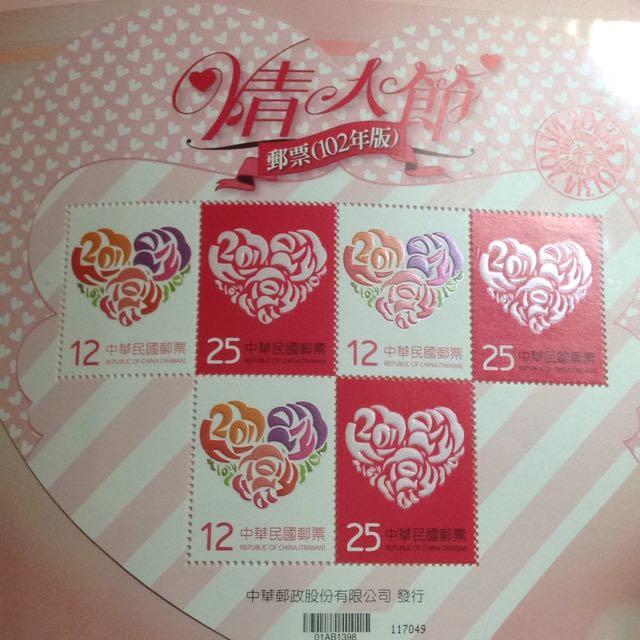 [全新] 2013年情人節限量郵票 (已絕版)