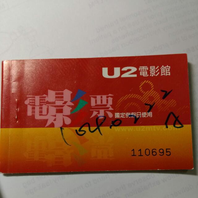U2電影票