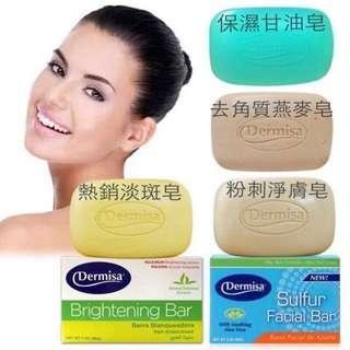 美國原裝Dermisa淡班/去粉刺/去角質/保濕皂