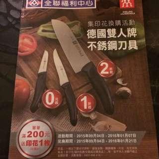 收購 全聯雙人牌刀具點數