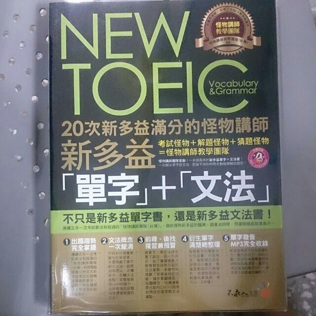 NEW TOEIC 新多益 單字+文法