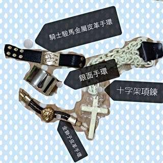 (全新配件)十字架乳白項鍊 銀面歐美感手環 金獅子皮革歐美手環 騎士駿馬皮革釦式手環