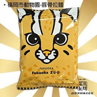 <降價>日本超人氣!!!藤原製麵 福岡市動物園 山貓豚骨拉麵