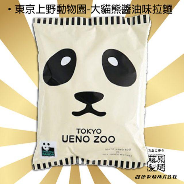 <降價>日本超人氣 藤原製麵拉麵 東京上野動物園 熊貓-醬油(111g)