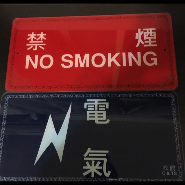 告示牌-禁菸 & 電氣