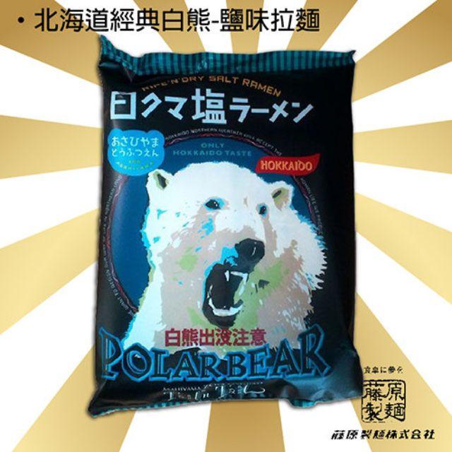 <降價> 日本超人氣!!!藤原製麵 北海道經典北極熊 鹽味拉麵