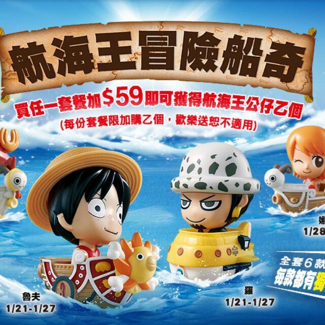 ★M 麥當勞海賊王系列玩具☆★