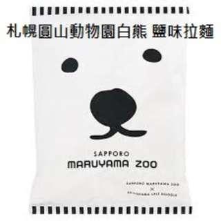 <降價>日本超人氣!!!藤原製麵拉麵 札幌圓山動物園 白熊-鹽味(112g)